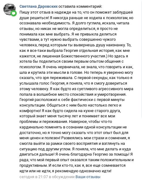 Отзыв-Светлана-большой