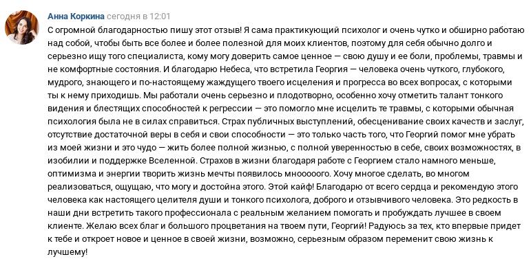 Отзыв_Коркина