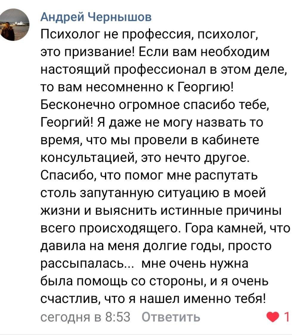 отзыв-Андрей