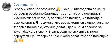 отзыв-Светлана