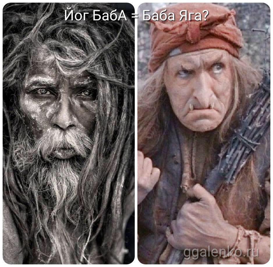 Кто такая Баба Яга?
