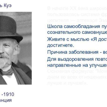 """Аффирмации """"Метод Эмиля Куэ"""""""