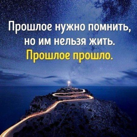 Прошлое нужно изучать, но нельзя им жить.